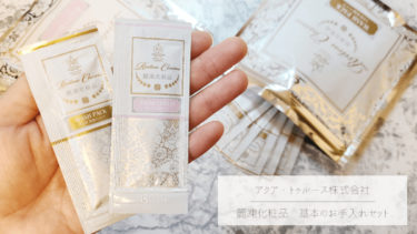 【レビュー】麗凍化粧品│麗凍バームクリーム・15秒洗顔パック